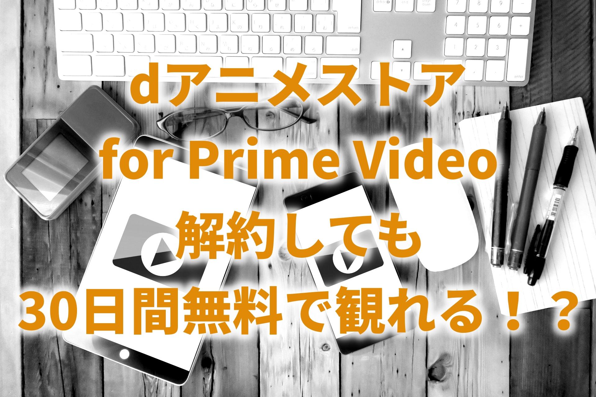 ビデオ アニメ 解約 d プライム